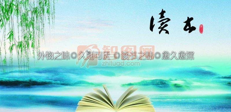 中国风读本 书本