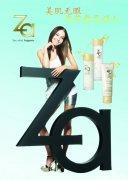 ZA化妆品广告海报