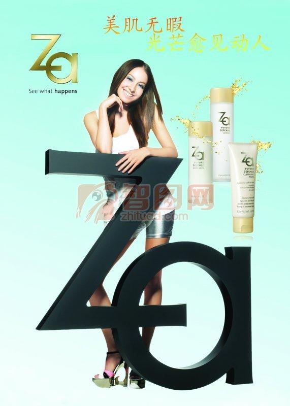 ZA化妆品海报