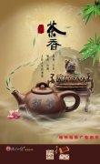 茶道文化海报宣传