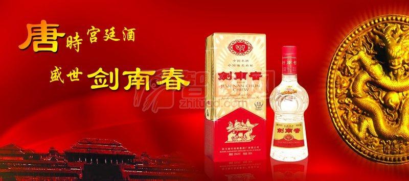 剑南春酒业海报