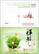 中國郵政新年賀卡