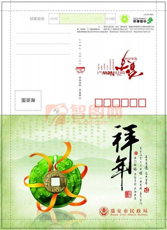 中国邮政新年贺卡