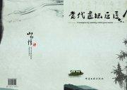 水墨书籍封面设计