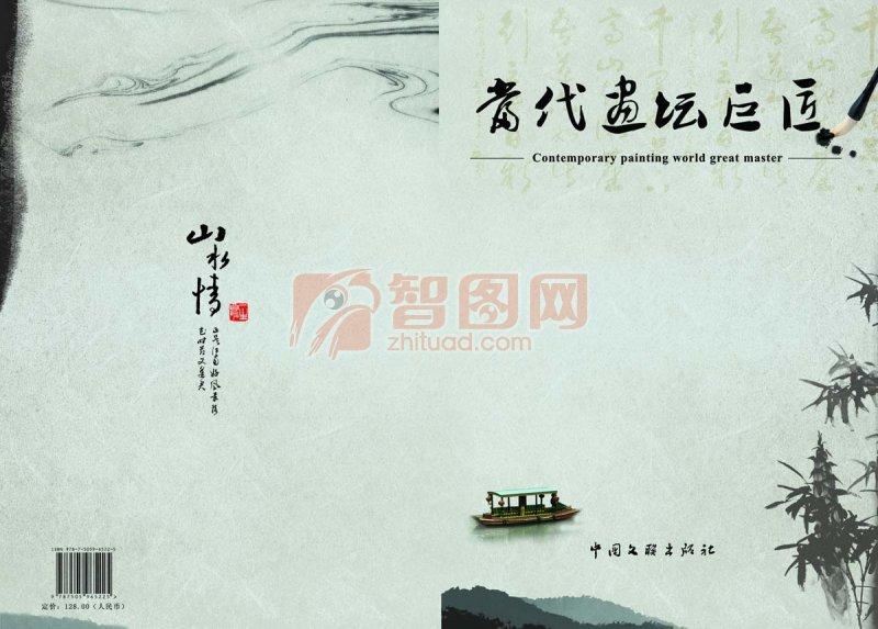 水墨書籍封面設計