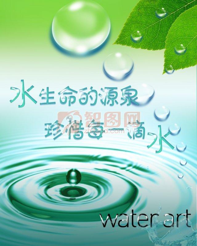 水滴效果图