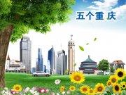 五個重慶城市海報