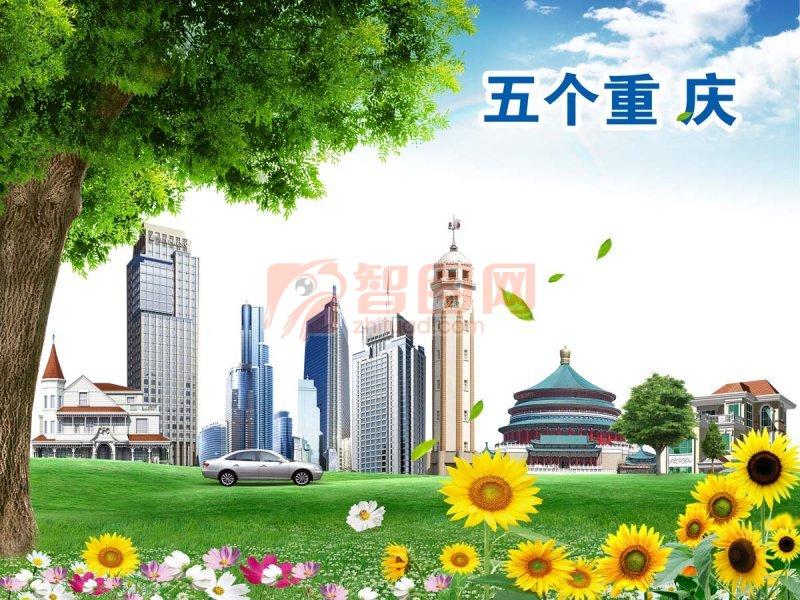 五个重庆城市海报