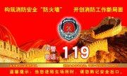 火警消防宣传卡