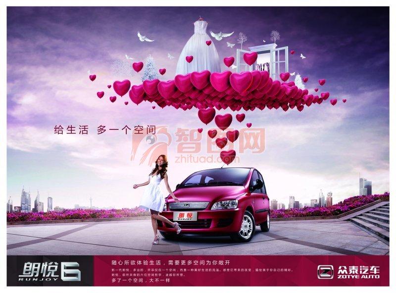 车体广告 众泰汽车