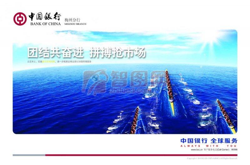 团结共奋进 中国银行海报