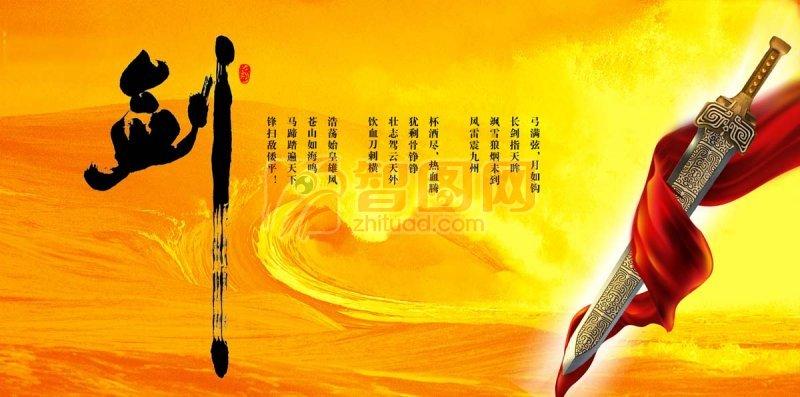 双峰宝剑海报