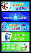 節約用水宣傳廣告