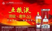 五粮液酒宣传海报