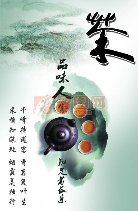 茶文化艺术