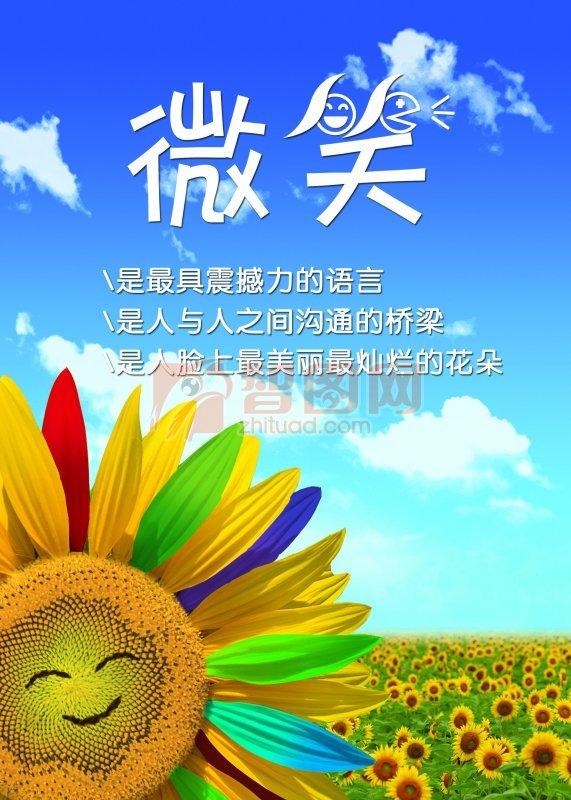 笑脸向日葵海报