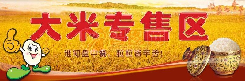 金色稻田 大米销售广告