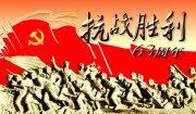 抗战胜利周年纪念日