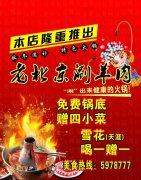 老北京涮羊肉 本店隆重推出