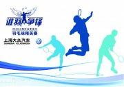 谁与争锋 羽毛球大赛海报