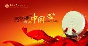 鼓舞中国心