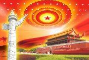 天安门人民大会堂