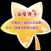 枫叶温馨提示
