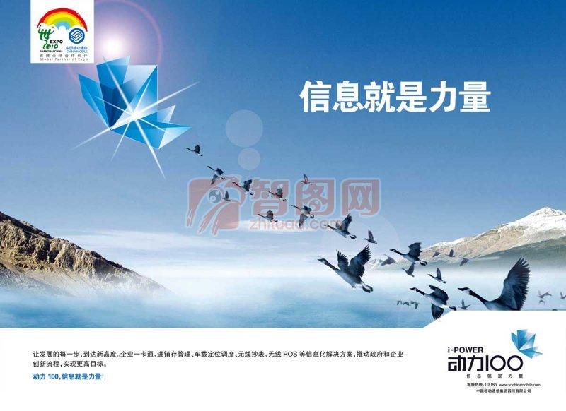中国移动-信息就是力量