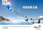 中國移動-信息就是力量