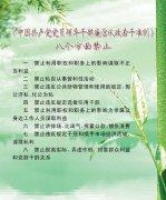 《中國共產黨黨員領導干部廉潔從政若十準則》 100X120cm