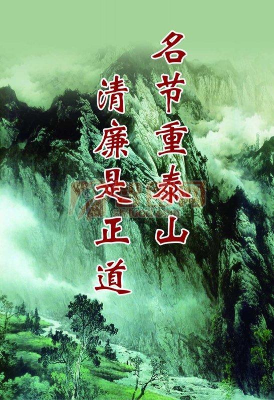 名节重泰山 清廉是正道 65X95cm