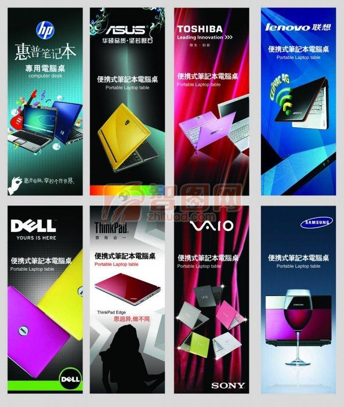品牌笔记本电脑宣传单