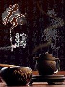茶道文化艺术