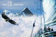 乘風破浪企業宣傳海報