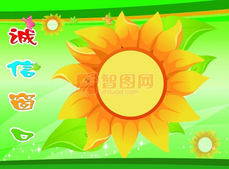 卡通儿童向日葵