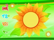 卡通兒童向日葵