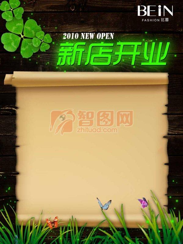 新店开业海报宣传