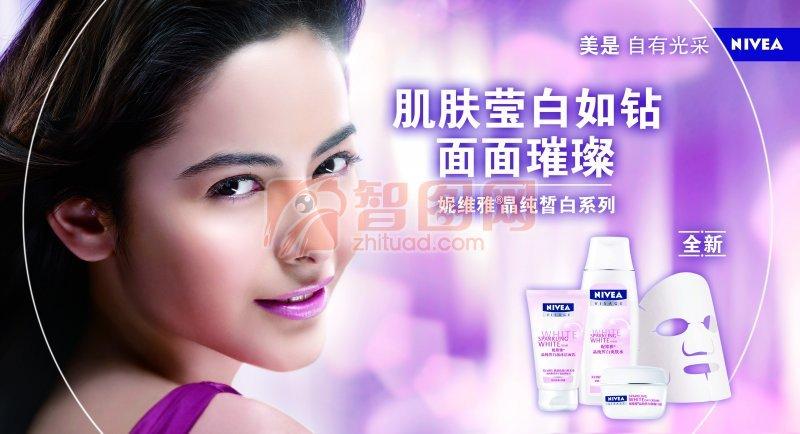 妮维雅晶纯皙白系列广告