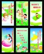 幼兒園宣傳展板模板