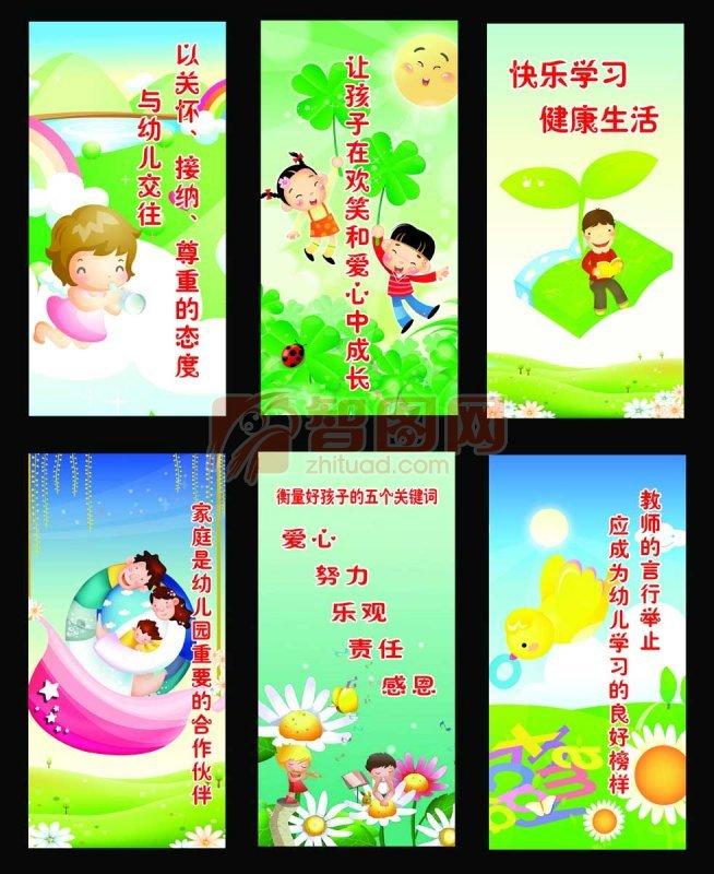 幼儿园宣传展板模板