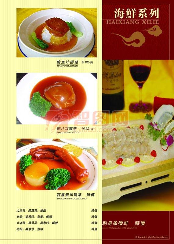 酒店菜谱下载; >菜单菜谱图片; 海鲜价目表模板下载-菜单菜谱-广告