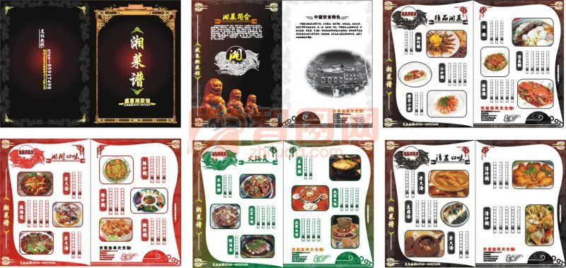 湘菜谱模版