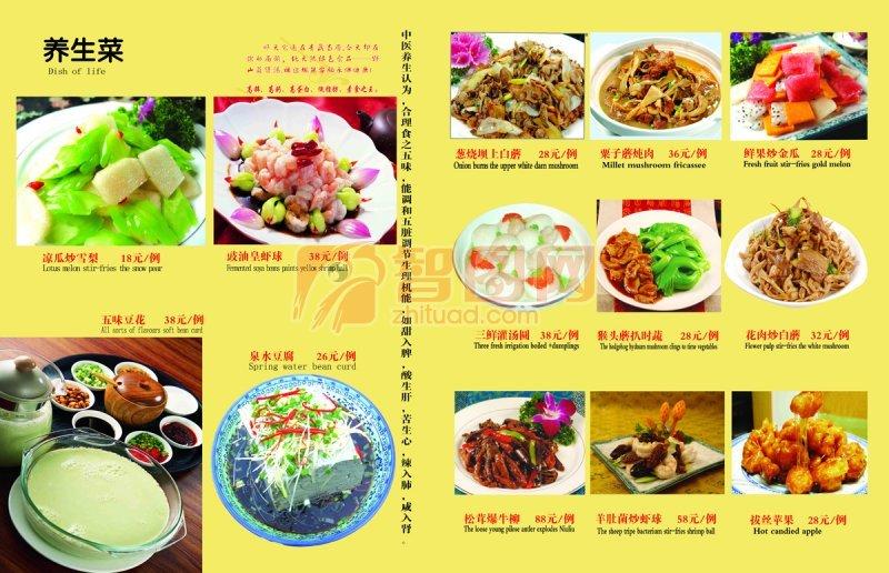 养生菜菜谱