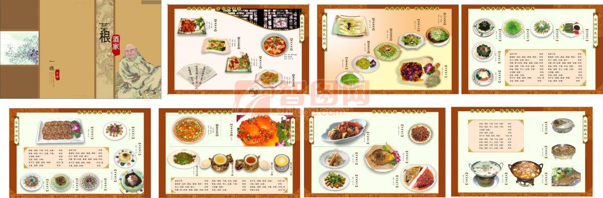 特色菜菜谱