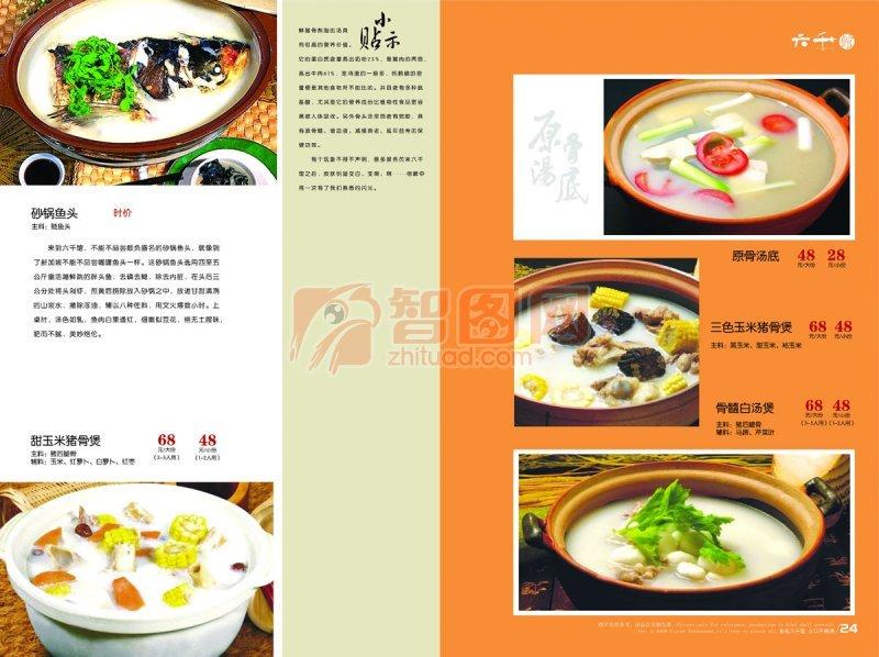 酒店砂锅汤菜谱