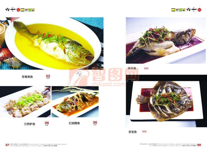 酒店鱼类菜单