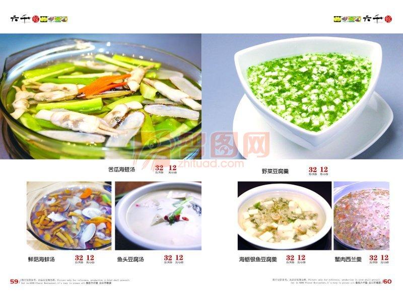 酒店汤类菜谱