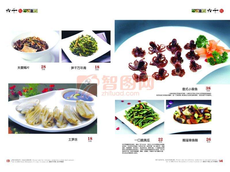 酒店海鲜菜谱