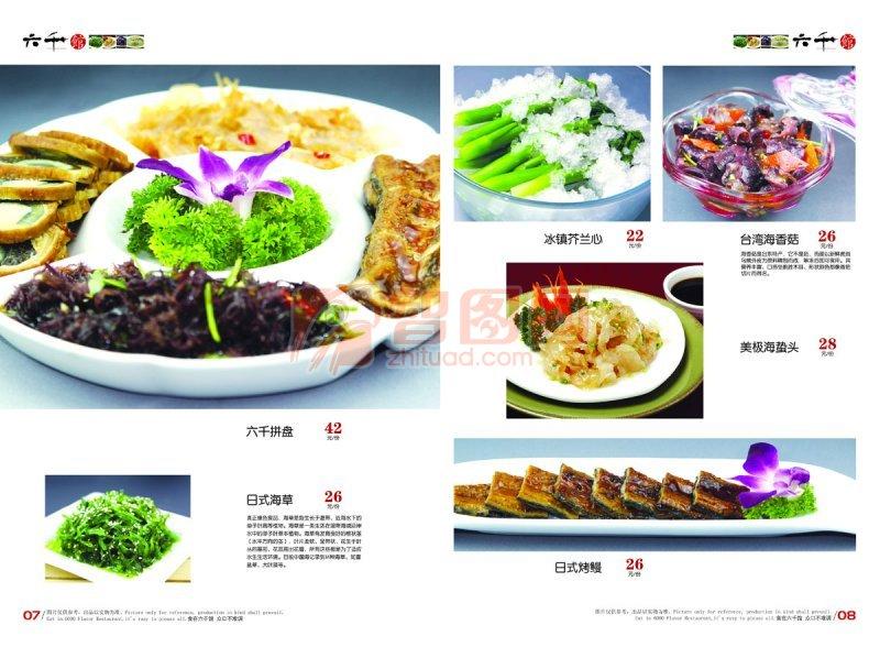 酒店菜譜日式菜