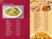 私房菜菜谱